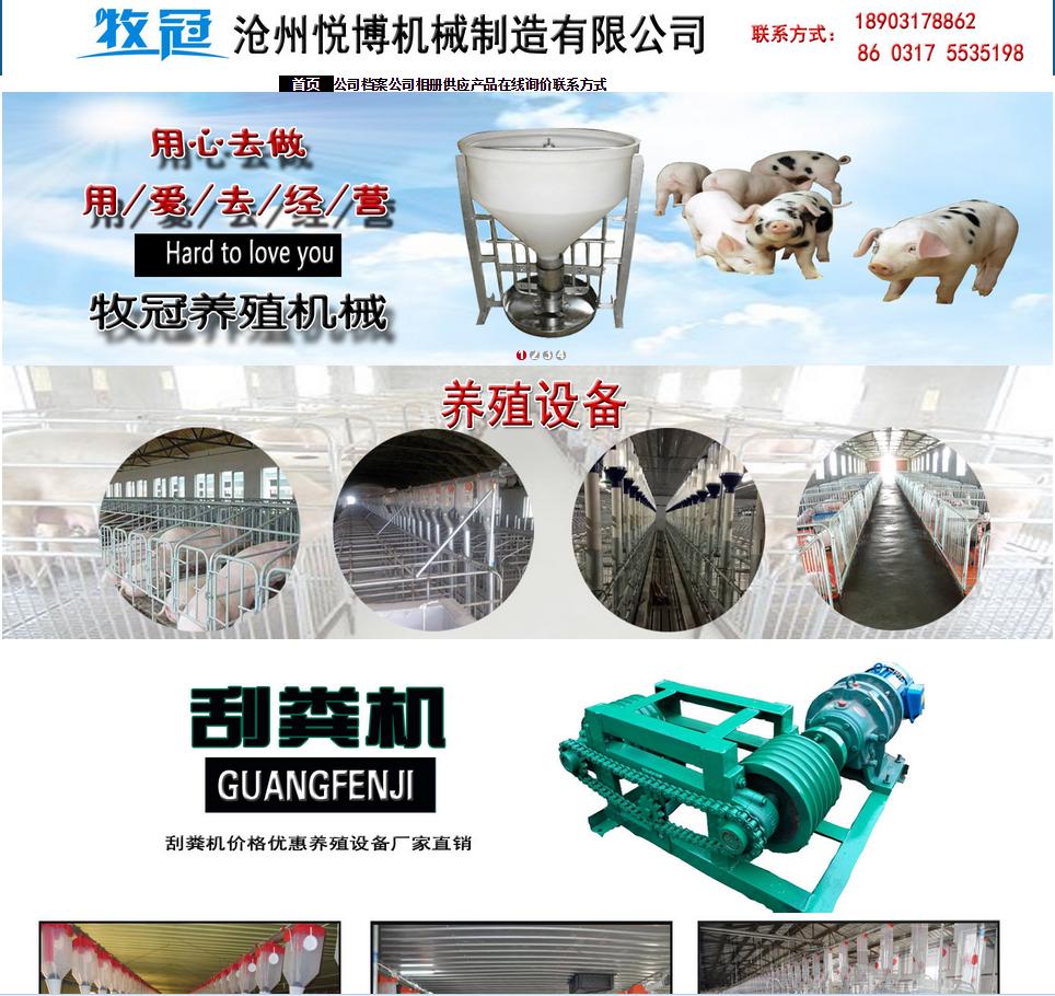 沧州悦博机械制造有限公司
