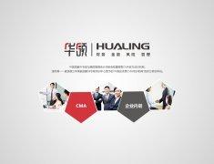 华领国际教育ope体育·电竞设计