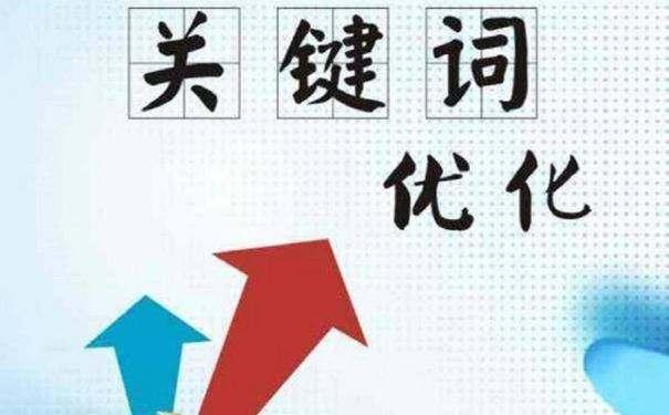 沧州百度优化注意的几要素1